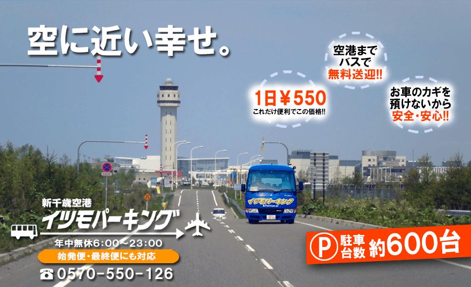 駐車台数約600台!1日550円~空港までバスで無料送迎!新千歳空港駐車場「イツモパーキング」