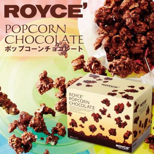 北海道の人気のお土産ロイズのチョコレート。